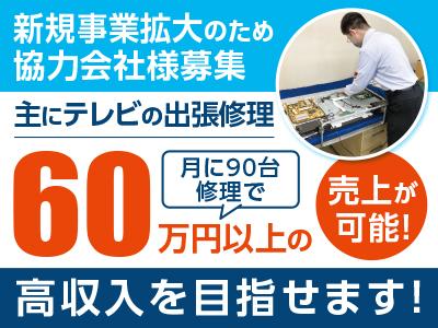 新規事業拡大のため協力会社様募集[作業エリア]愛媛県内●高収入を目指せます!
