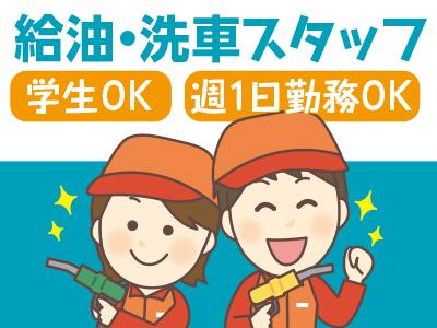 [給油・洗車スタッフ急募] 学生OK★カンタン作業なので安心!★週1日勤務OK