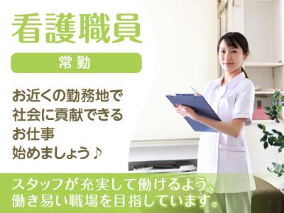 各種保険完備!! 業務拡張につき看護職員(常勤)募集!!スタッフが充実して働けるよう、働き易い職場を目指しています。社会に貢献できるお仕事始めましょう。