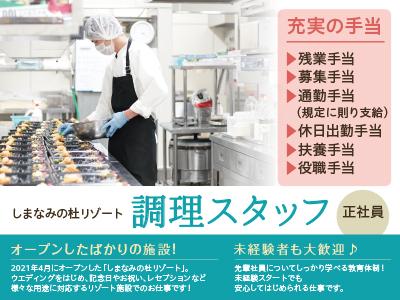 オープンしたばかりの施設!未経験者も大歓迎♪大切なひと時を特別な料理で 演出する、プロになりませんか?[調理スタッフ]正社員