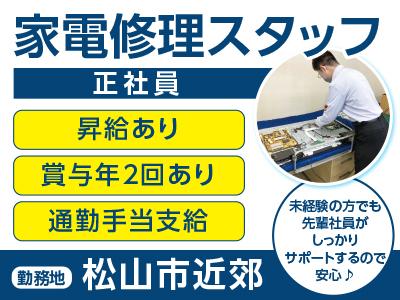 家電修理スタッフ(正社員)●未経験の方でも先輩社員がしっかりサポートするので安心♪