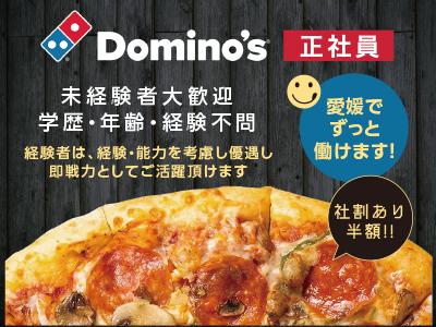 業績好調!『ピザが好き!』未経験者大歓迎!★学歴・年齢・経験不問  <正社員>