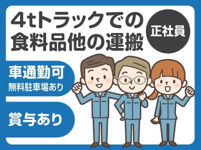 運転手募集!(正社員) ★車通勤可(無料駐車場あり!)