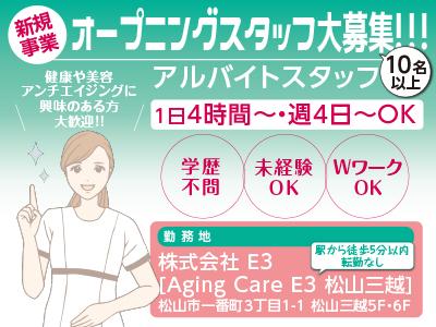 [新規事業]オープニング アルバイトスタッフ10名以上大募集!!!健康や美容、アンチエイジングに興味のある方大歓迎!!