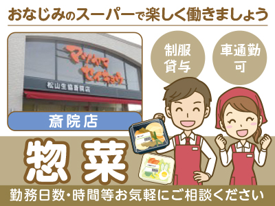 [惣菜] 松山生協斎院店 ★制服貸与 ★車通勤可 アルバイト・パート募集!!