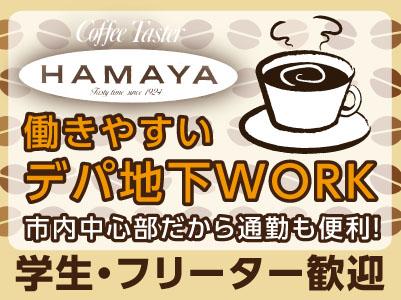 [働きやすいデパ地下WORK]市内中心部だから通勤も便利!「コーヒーが好き」「カフェで働きたい」そんなあなたにピッタリのお仕事です♪ フルタイムで働ける方大歓迎!![カフェ業務及び店頭での販売]