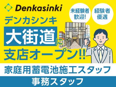 [事務スタッフ]大街道に支店オープン!家庭用蓄電池施工スタッフ募集!月給40万円も可能!!