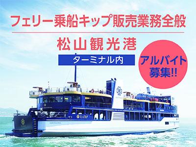 [松山観光港でのお仕事] フェリー乗船キップ販売業務全般アルバイト募集!!