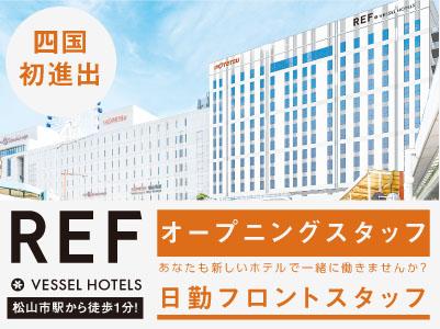 [四国初進出!2021.12.01 GRAND OPEN]松山市駅から徒歩1分!あなたも新しいホテルで一緒に働きませんか?オープニングスタッフ大募集[日勤フロントスタッフ(正社員)]イメージ01