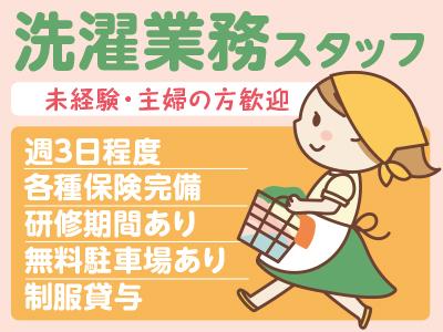 【松山市祝谷方面】スタッフ急募!未経験・主婦の方歓迎!【施設内洗濯業務】