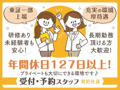 受電メインの受付・予約スタッフ♪ 東証一部上場、充実の環境・厚待遇!年間休日127日以上!研修があるから未経験者も安心!イメージ01