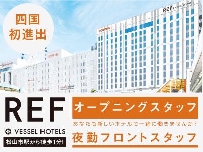 [四国初進出!2021.12.01 GRAND OPEN]松山市駅から徒歩1分!あなたも新しいホテルで一緒に働きませんか?オープニングスタッフ大募集[夜勤フロントスタッフ(正社員)]イメージ01