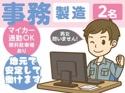 男女問いません!地元で安定して働けます!正社員募集[事務(製造)2名]イメージ01