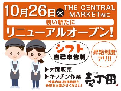 10月26日(火)THE CENTRAL MARKET内に装い新たにリニューアルオープン!★1日2時間〜・週2日からOK<対面販売・キッチン作業>