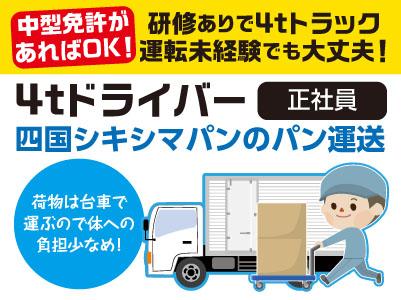 四国シキシマパンのパン運送!中型免許があればOK!研修ありで4tトラック運転未経験でも大丈夫!荷物は台車で運ぶので体への負担少なめ!