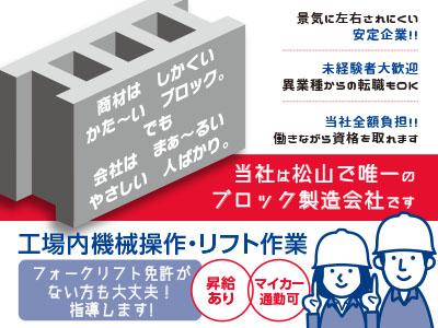 意欲・人柄重視![正社員]当社は松山で唯一のブロック製造会社です ★未経験者大歓迎!異業種からの転職もOK ★当社全額負担!働きながら資格を取れますイメージ01