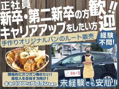 [正社員]新卒・第二新卒の方・キャリアアップをしたい方歓迎!手作りオリジナルパンのルート販売