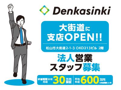 大街道に支店オープン!法人営業スタッフ募集!月給50万円も可能!!