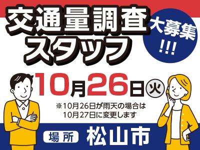 交通量調査スタッフ<10月26日(火)>大募集! 説明会も開催!