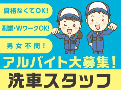 [洗車スタッフ]アルバイト大募集!★男女不問 ★資格なくてOK! ★副業・WワークOK