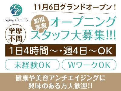 11月6日グランドオープン![新規事業]オープニングスタッフ10名以上大募集!!!健康や美容、アンチエイジングに興味のある方大歓迎!!