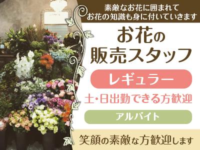 〜お花の販売スタッフ(レギュラー・アルバイト)募集〜 経験者急募!素敵なお花に囲まれてお花の知識も身に付いていきます
