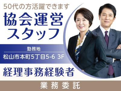 [50代の方活躍できます]協会運営スタッフ(業務委託) テレビCMでおなじみの三福綜合不動産のグループ会社です