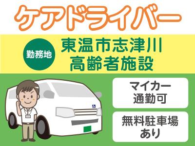 [東温市志津川 高齢者施設でのお仕事] ケアドライバー ▶︎マイカー通勤可 ▶︎無料駐車場あり
