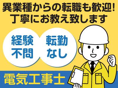 異業種からの転職も歓迎!丁寧にお教え致します!主に松山市近郊での勤務です〈電気工事士-正社員〉経験不問!転勤なし!