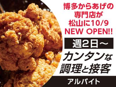 博多からあげの専門店が松山に10/9 NEW OPEN!! アルバイト募集! ★週2日〜、1日3h〜OK!!