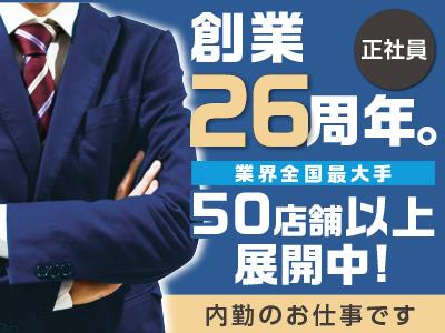 創業26周年。業界全国最大手・50店舗以上展開中!異業種からの転職大歓迎!松山メイン・県外も歓迎!